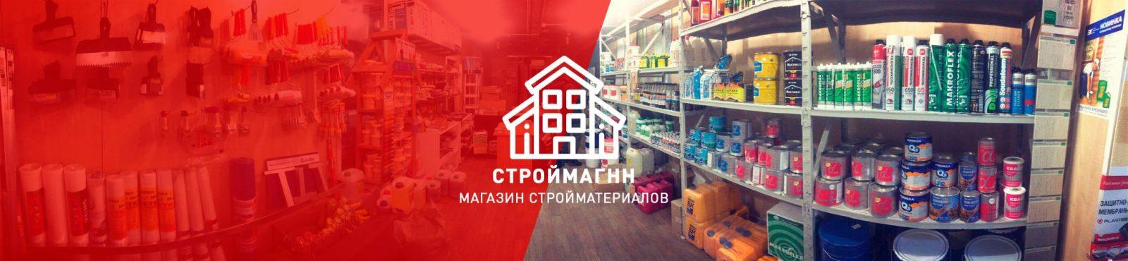 СтроймагНН - Интернет магазин строительных и отделочных материалов материалов
