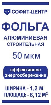 Фольга строительная 50 мкм