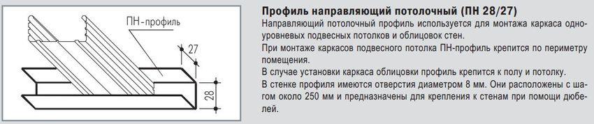 Профиль направляющий ПН 27х28 Кнауф 0.6 мм (3 м.)