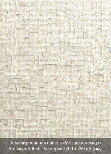 Мозаика жемчуг Панель ламинированная ПВХ