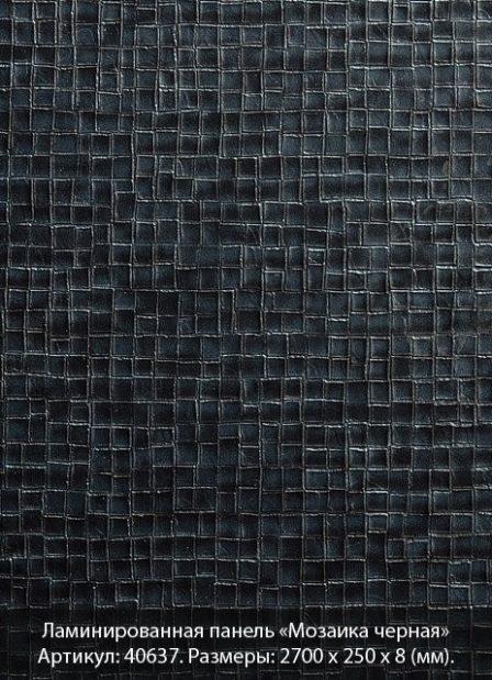 Мозаика черная Панель ламинированная ПВХ