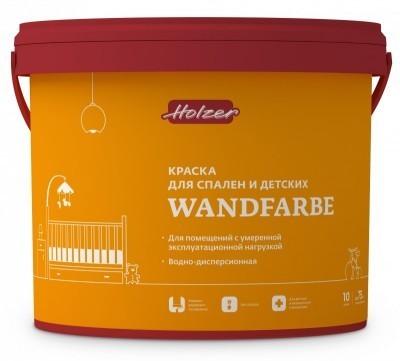 Краска для спален и детских Holzer WANDFARBE