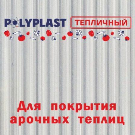 ПоликарбонатпрозрачныйммДЛЯТЕПЛИЦ