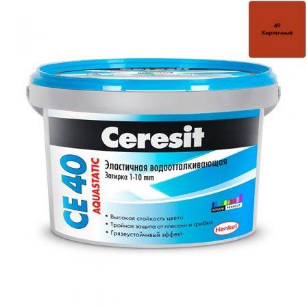 Затирка Ceresit CE 40 Aquastatic - Кирпичный (2кг)
