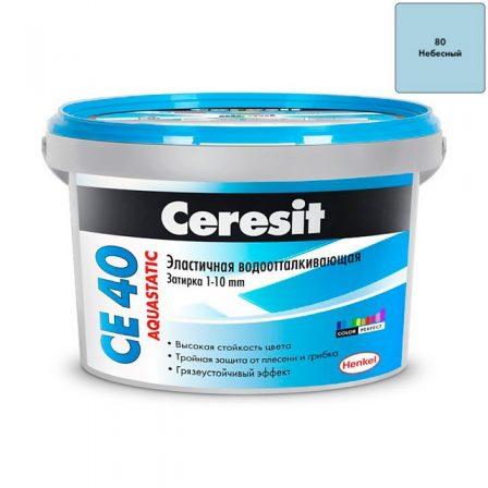 Затирка Ceresit CE 40 Aquastatic - Небесный (2кг)