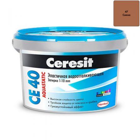 Затирка Ceresit CE 40 Aquastatic - Сиена (2кг)