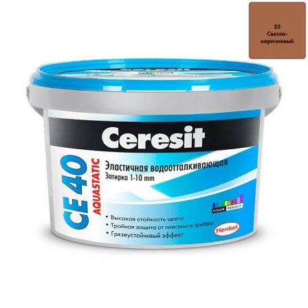 Затирка Ceresit CE 40 Aquastatic - Светло-коричневый (2кг)