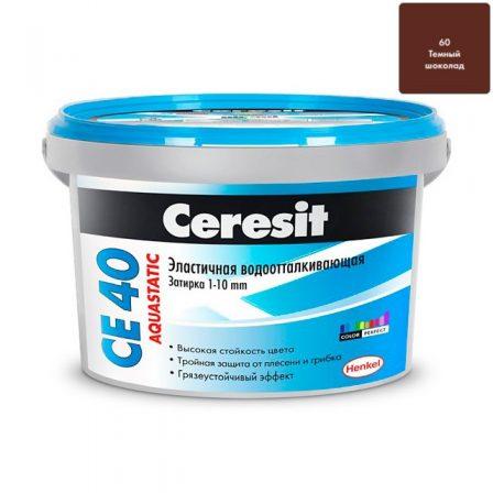 Затирка Ceresit CE 40 Aquastatic - Темный шоколад (2кг)