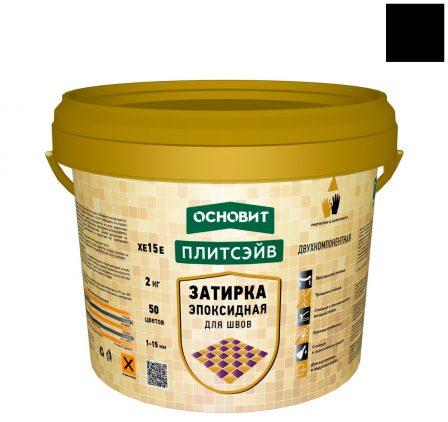 Эпоксидная затирка эластичная Основит Плитсэйв ХЕ15 Е, Черная 025 (2 кг)