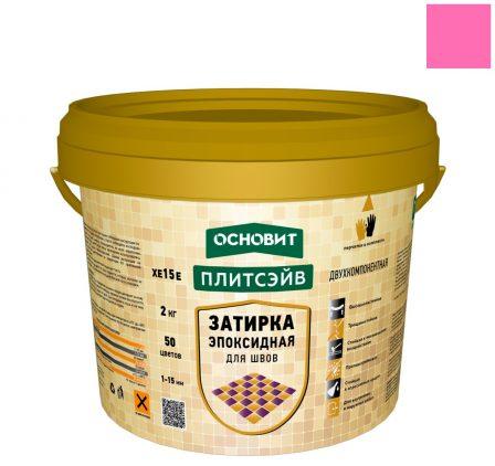 Эпоксидная затирка эластичная Основит Плитсэйв ХЕ15 Е, Ярко-розовая 086 (2 кг)