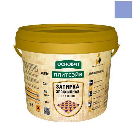 Эпоксидная затирка эластичная Основит Плитсэйв ХЕ15 Е, Лазурь 063 (2 кг)