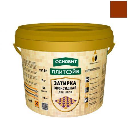 Эпоксидная затирка эластичная Основит Плитсэйв ХЕ15 Е, Темно-коричневая 042 (2 кг)