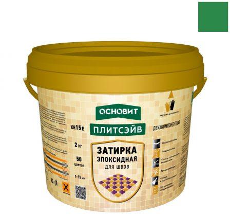 Эпоксидная затирка эластичная Основит Плитсэйв ХЕ15 Е, Темно-зеленая 052 (2 кг)