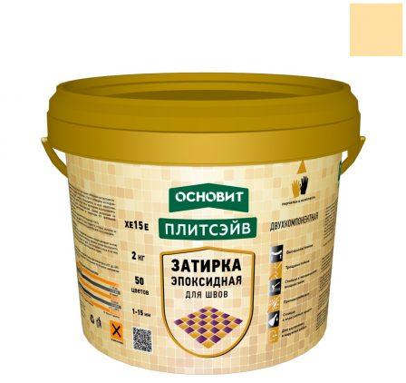 Эпоксидная затирка эластичная Основит Плитсэйв ХЕ15 Е, Желтая 070 (2 кг)