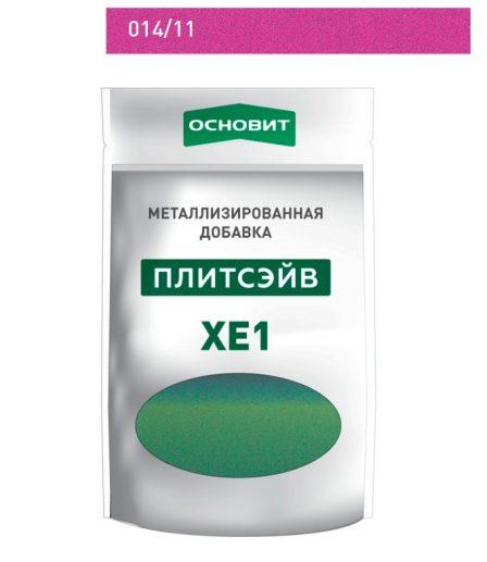 Металлизированная добавка для затирки ОСНОВИТ ПЛИТСЭЙВ XE1 сиреневая 14/11 (0.13кг)