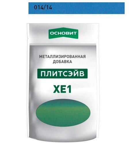 Металлизированная добавка для затирки ОСНОВИТ ПЛИТСЭЙВ XE1 морская 14/14 (0.13кг)