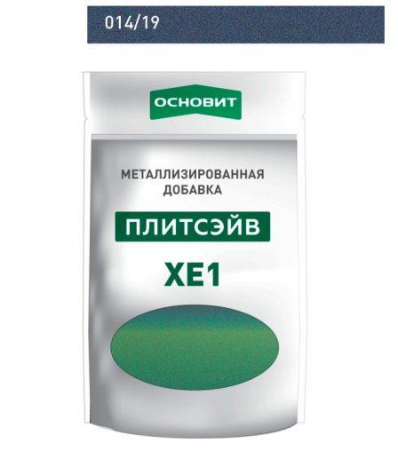 Металлизированная добавка для затирки ОСНОВИТ ПЛИТСЭЙВ XE1 металлик 14/19 (0.13кг)