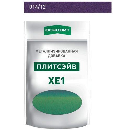 Металлизированная добавка для затирки ОСНОВИТ ПЛИТСЭЙВ XE1 лиловая 14/12 (0.13кг)